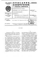 Штора (патент 900842)