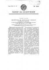 Приспособление для автоматической поперечной устойчивости аэроплана (патент 6246)