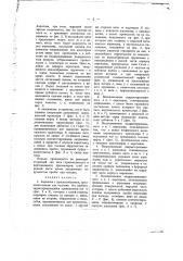 Аэроплан с приспособлением, предназначенным для подъема без разбега (патент 1196)