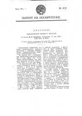 Горизонтальный ветряный двигатель (патент 4132)