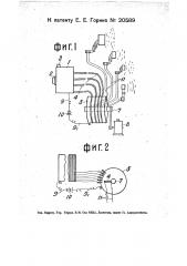 Коммутационное устройство в передатчике для электрической телескопии (патент 20589)