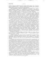 Способ клеевого соединения деталей одежды и устройство для нанесения порошка клея на детали одежды (патент 121728)