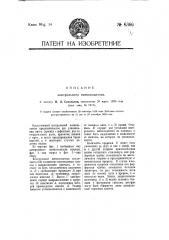 Контрольный нитководитель (патент 6366)