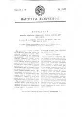 Способ обработки свинцового блеска (галена) для детекторов (патент 3537)