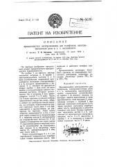 Вращающийся электромагнит для телефонов, электромагнитных реле и т.п. механизмов (патент 5036)