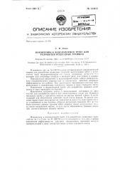 Наконечник к водонапорной трубе для разработки подводных траншей (патент 123473)
