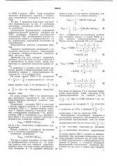 Цифро-аналоговое устройство формирования напряжения радиально-круговой развертки (патент 290434)