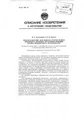 Приспособление для вывода угаров из-под приемного барабана чесальной машины хлопкопрядильного производства (патент 120147)