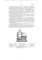 Патент ссср  87159 (патент 87159)
