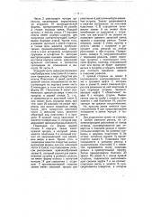 Стрелочный замок (патент 7596)