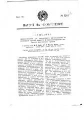 Приспособление для равномерного распределения по цилиндрам горючей жидкости в многоцилиндровых двигателях внутреннего горения (патент 1282)