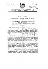 Предохранитель к ткацкому станку от вылета челнока (патент 8910)