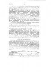Устройство для предварительного напряжения железобетонных конструкций (патент 119996)