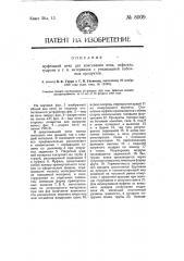 Муфельная печь для коксования пека, асфальта, гудрона и т.п. материалов с утилизацией побочных продуктов (патент 8009)