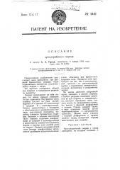 Артиллерийский снаряд (патент 4441)