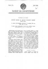 Способ вязания на круглой вязальной машине носка чулка (патент 3014)