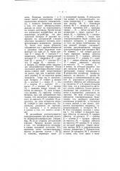 Устройство для совместного пользования нескольких абонентов одной и той же двухпроводной линией при системе телефонной сети с центральной батареей (патент 4909)