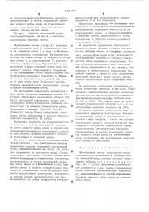 Электронная лампа (патент 291607)