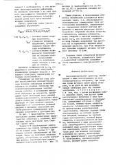 Пьезоэлектрический сумматор (патент 898444)