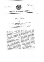 Лифт (патент 4227)