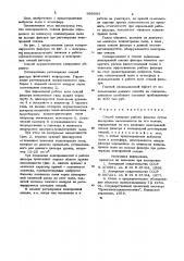 Способ контроля работы фильтра (патент 899085)