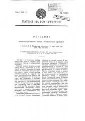Коленчато-рычажный пресс с механическим приводом (патент 5230)