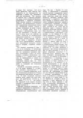 Станционный указатель направления, времени отхода поездов и т.п. (патент 689)
