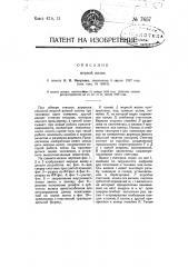 Мерная вилка (патент 7657)