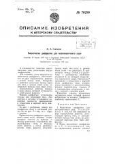 Решетчатая диафрагма для многоматочного улья (патент 70286)