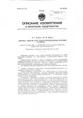 Автомат подачи для геологоразведочных буровых станков (патент 120792)