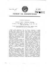Врезной замок с секретным запором (патент 1203)