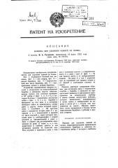 Машина для удаления камней из почвы (патент 231)