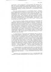 Масштабно-дистанционная фотокопировальная система (патент 121164)