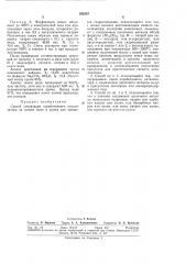 Всесоюэи-.я |такуо масида и масатака накагава \ (япония) iиностранная фирма1 библио«сумитомо кемикал компани лтд.» (япония). ,.-.г-- гг :,qt:-u'^;;q-i_ дч.; ь; >&ikfi ^--