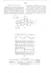 Передатчик частотно манипулированных колебаний (патент 290474)