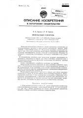 Импульсной усилитель (патент 122775)