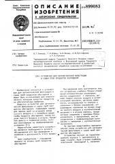 Устройство для автоматической фильтрации и сушки проб продуктов обогащения (патент 899083)