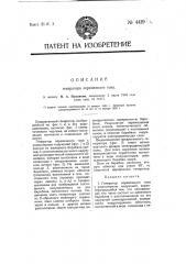 Генератор переменного тока (патент 4419)