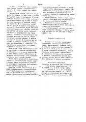 Пропарочная камера (патент 897763)