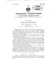 Якорь для гидросамолета (патент 119087)