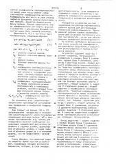 Устройство совмещенного регулирования продольной и поперечной разнотолщинности полосы в процессе прокатки (патент 899183)