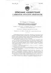 Швыряльное колесо к навесной картофелеуборочной машине (патент 121612)