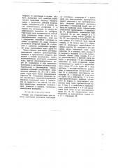 Аппарат для очищения воды при помощи химических реактивов (патент 2)