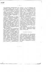 Приспособление для регулирования подачи горючей жидкости (патент 1499)