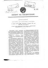 Способ составления поездов (патент 349)