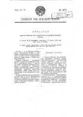 Приспособление для закрепления (задрайки) крышек люков (патент 4971)