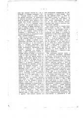 Автоматическая акустическая блокировка (патент 205)
