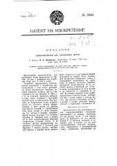 Пылеочиститель для трамвайных путей (патент 3948)