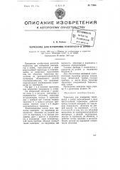 Термозонд для измерения температур в почве (патент 77668)