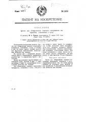 Трость для обнаружения опасного нагревания материалов, сложенных в кучу (патент 13876)